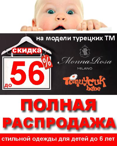 e6509279409b Добро пожаловать в интернет магазин производителя детской одежды ТМ Няня и  ТМ Eskoberry! ТМ Eskoberry берет свое начало в старой доброй Англии.